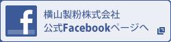 横山製粉株式会社 公式Facebookページへ